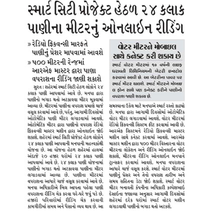Sandesh - Newspaper  Coverage Dated 26-02-2018