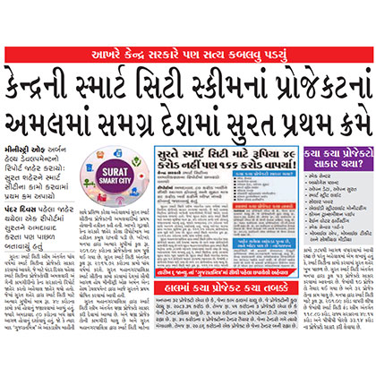 Gujrat Mitra - Newspaper  Coverage Dated 19-01-2018