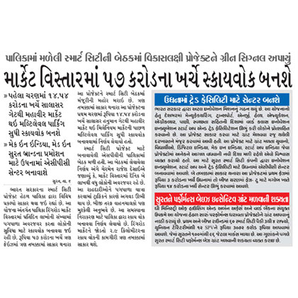 Sandesh - Newspaper  Coverage Dated 19-01-2018